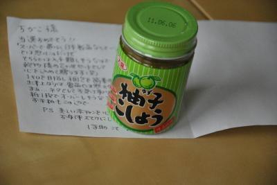 柚子胡椒とお手紙
