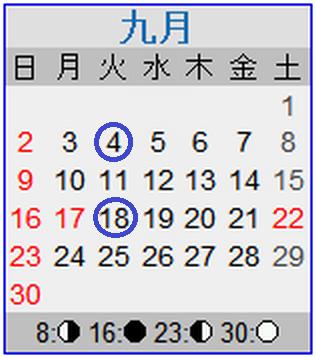 201209_Calendar.png