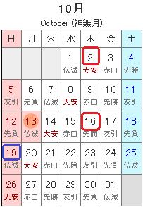 201410_Calendar.png