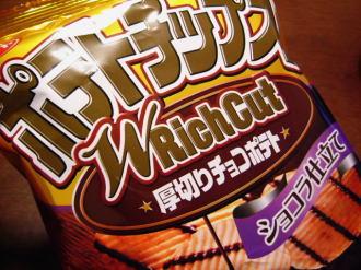コイケヤポテトチップス W RichCut 厚切りチョコポテト ショコラ仕立て