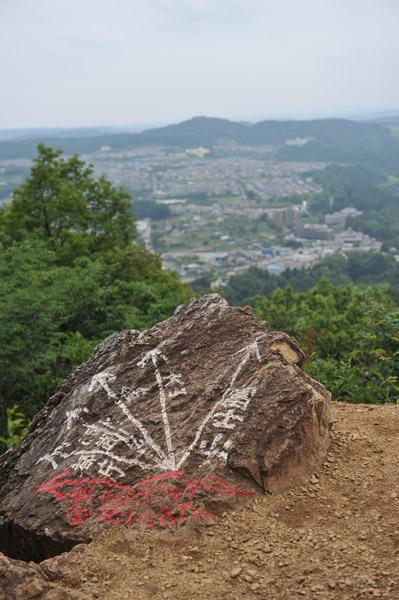 日和田山2