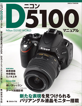 D5100本表紙