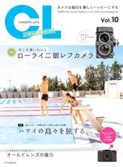 カメラライフ_vol10