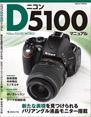 プラグイン用D5100マニュアル