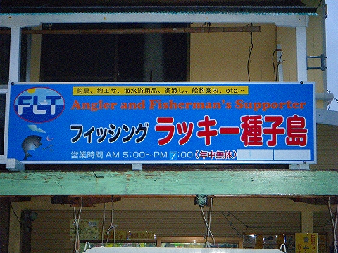 20100種子島旅行 061