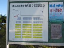 仮設団地の配置図