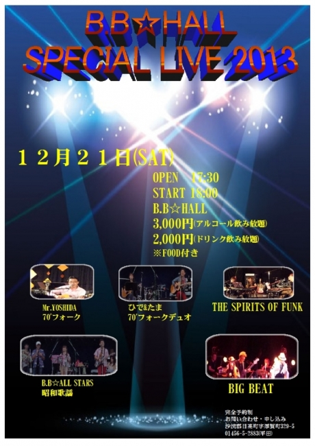 BB HALL SPECIAL LIVE 2013