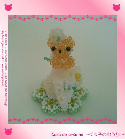 bear55_1_convert_20100831173755.jpg