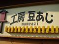豆あじ_R