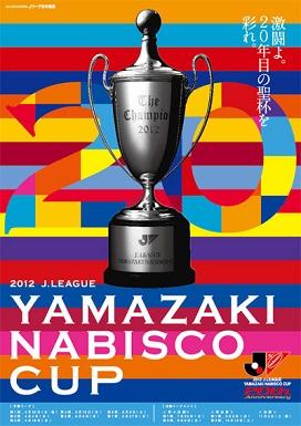 2012 ナビスコ杯 390