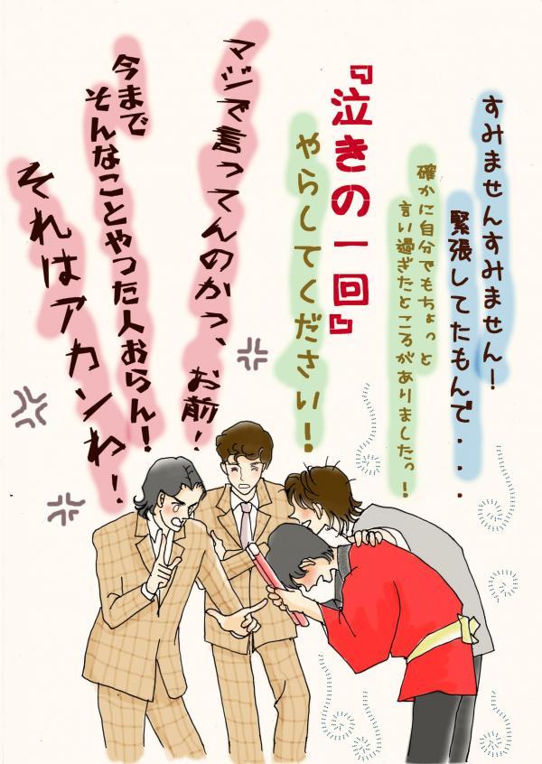 仕分け裕翔2