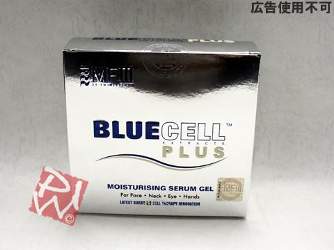 MF3ブルーセル高級美容液
