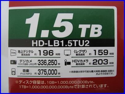 HD-LBU2-2010-9-15TB.jpg
