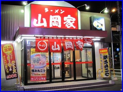 Yamaokaya-2010-10-16.jpg