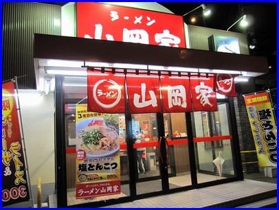 Yamaokaya-2010-9-19-1.jpg