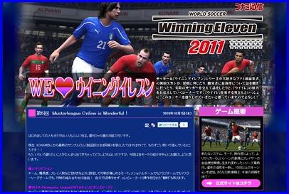 famitsu-WE2011.jpg
