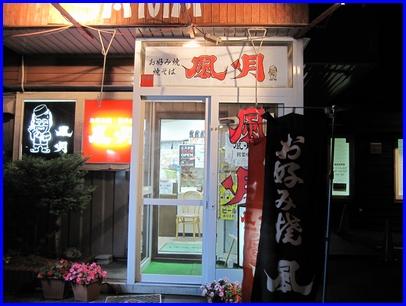 fuugetsu-2010-6-27.jpg