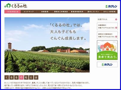 kururu-2010-10.jpg
