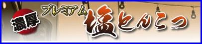 yamaokaya-pts.jpg