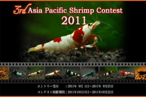 apsc2011-s_convert_20110831194248.jpg
