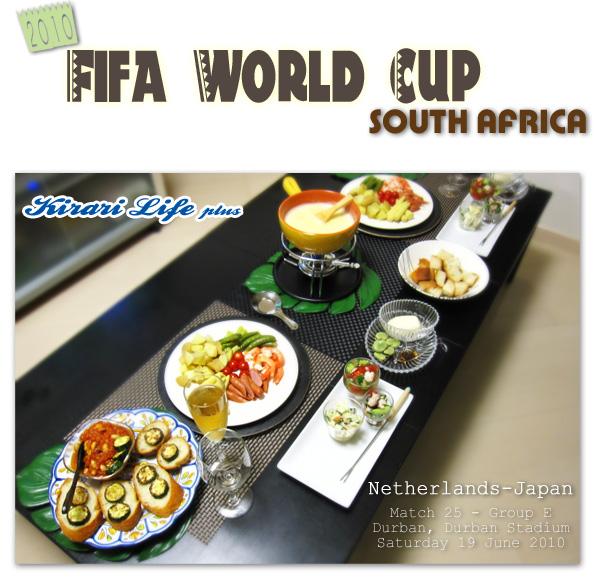 ワールドカップ1