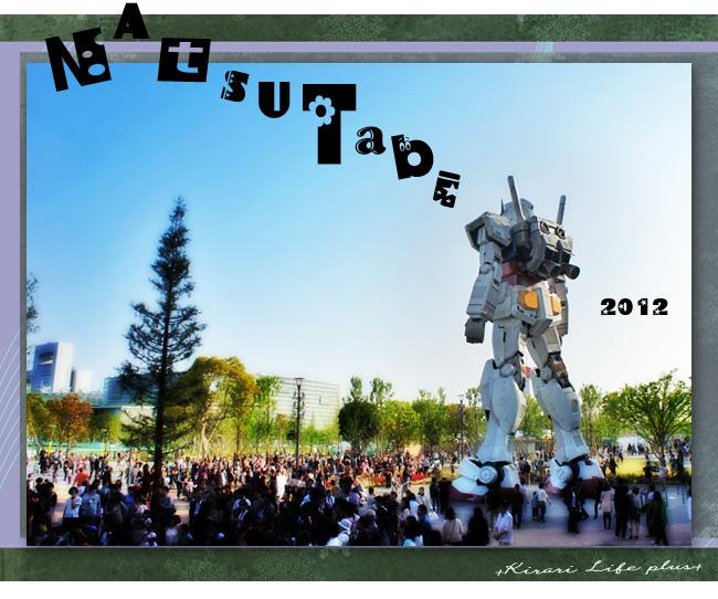 natsutabi2012_1.jpg