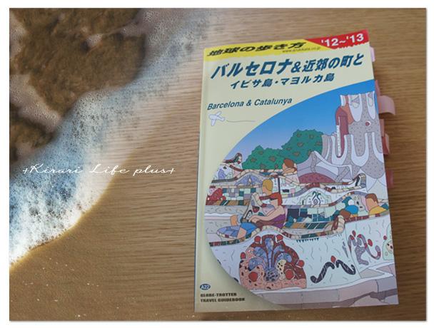 natsutabi2012_4.jpg