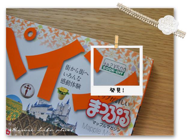 natsutabi2012_5.jpg