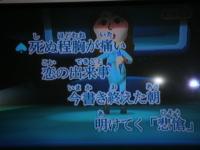 カラオケ画面5