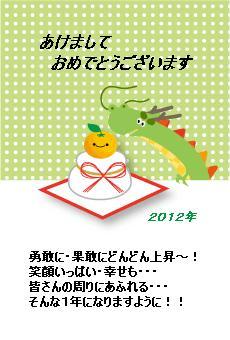 tatsu ぽっけ年賀状