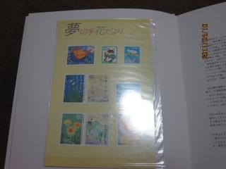 絵本の中の切手