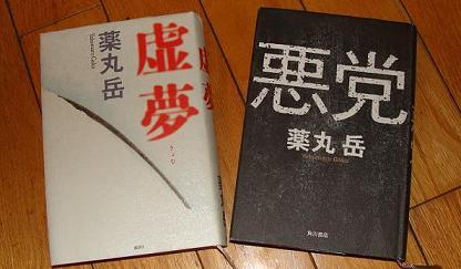 yakumaru gaku
