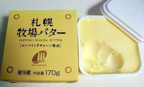 牧場バター.jpg