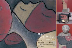堺町画廊DM切手面画像