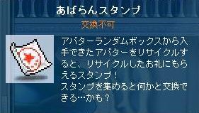 2011 あばたーおまけすたんぷ