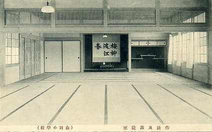 亀岡尋常高等小学校2