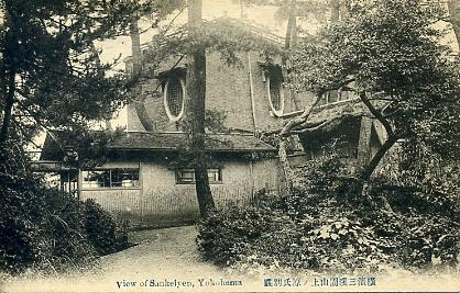 三渓園 旧松風閣