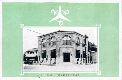 丹後商工銀行2