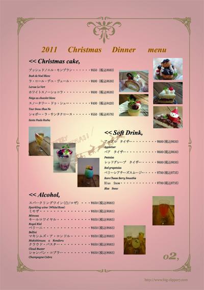クリスマスメニューNO,2_11.12.19