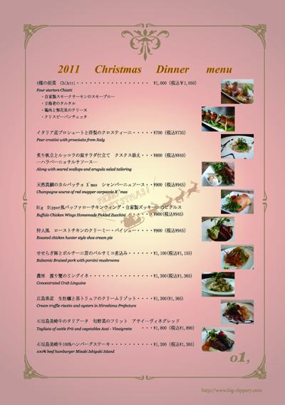 クリスマスメニューNO,1_11.12.19