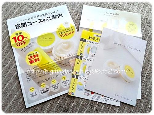 トリコイスト化粧品-パンフレット
