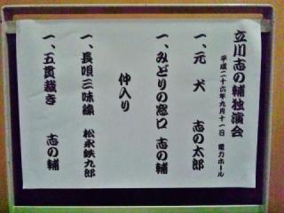 志の輔らくご (2)