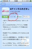 fc2blog_2012042315584611e.jpg