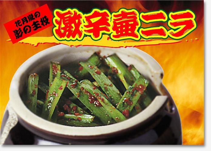 tsubonira_image.jpg