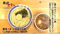 御茶ノ水 二代目つじ田 二代目つけめん 980円