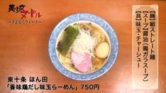 東十条 ほん田 香味鶏だし味玉らーめん 750円