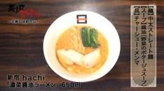 新宿 hachi 農菜醤油ラーメン 650円