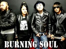 20101118_burningsoul.jpg