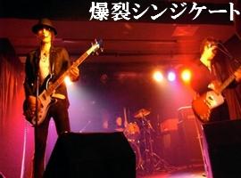 20101205_bakuretsu.jpg