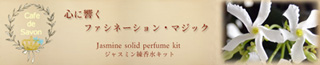 jasmine_perfumekit